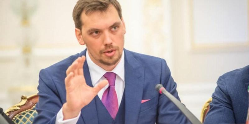 Гончарук пояснив, в який спосіб він збирається досягти «найшвидших темпів зростання економіки» (відео)