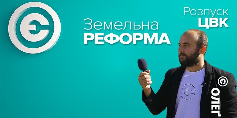 Розпуск ЦВК та Земельна реформа. Що думають українці? (відео)