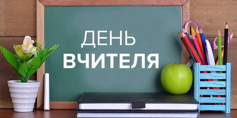 День вчителя: чи варто вітати педагогів? (відео)