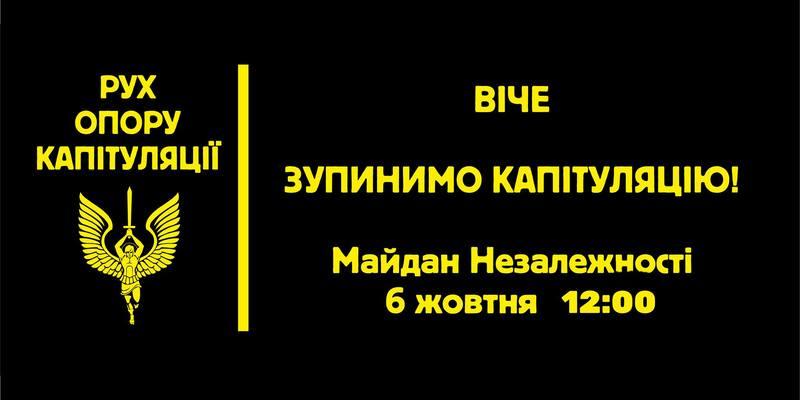 «Зупинимо капітуляцію»: Активісти збирають віче на Майдані