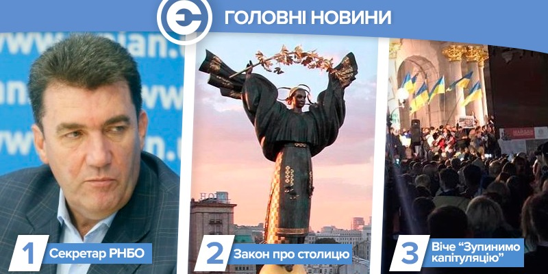 Найголовніше за день: призначення секретаря РНБО, закон про столицю, на Майдані готується віче «Зупинимо капітуляцію»