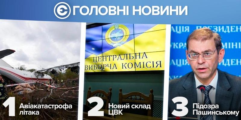 Найголовніше за день: авіакатастрофа під Львовом, новий склад ЦВК та підозра Сергію Пашинському