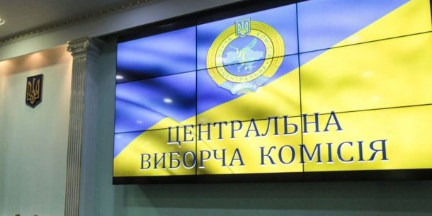 ЦВК відшкодувала партіям, які пройшли до Ради, витрати на передвиборчу агітацію