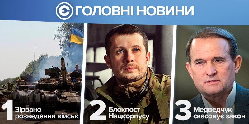 Найголовніше за день: зірвано розведення військ, Нацкорпус встановив свій блокпост у Золотому, Медведчук хоче скасувати закон про українську мову