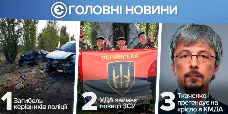 Найголовніше за день: загибель керівників поліції, добровольці хочуть зайняти залишені позиції ЗСУ, Ткаченко претендує на посаду голови КМДА