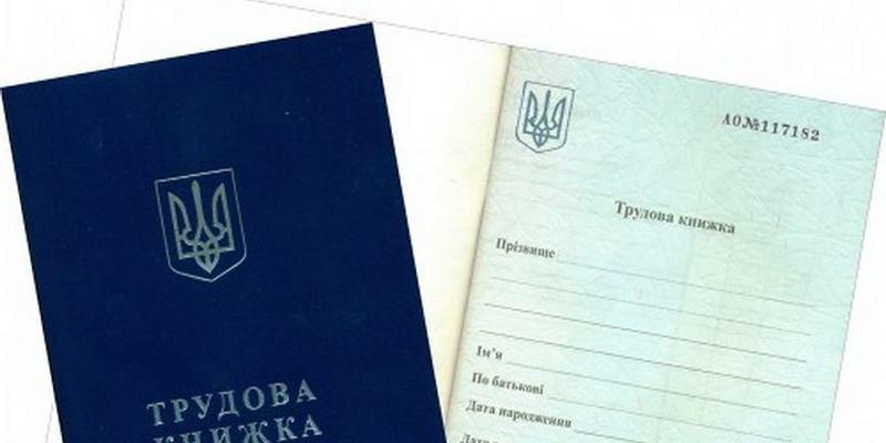 В уряді планують скасувати обов'язковість ведення трудових книжок