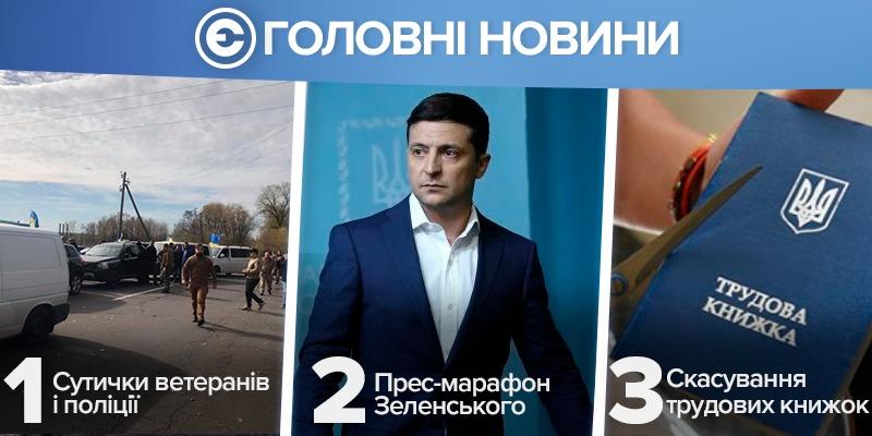 Найголовніше за день: сутички між ветеранами та правоохоронцями на Донбасі, прес-марафон Зеленського, скасування трудових книжок