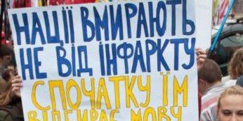 Батьки протестують проти української мови