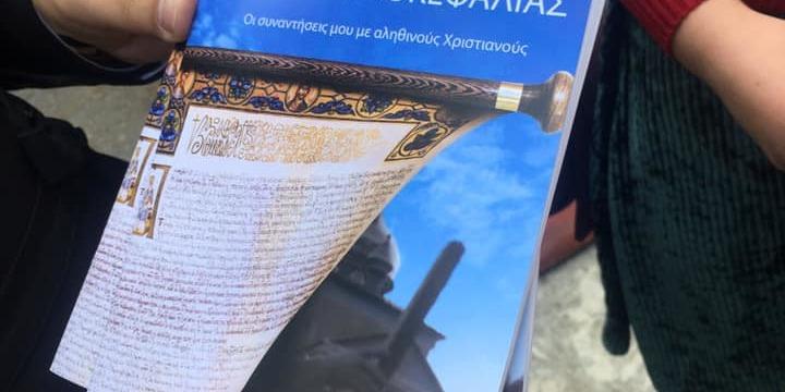 У Афінах роздають грецьким єпископам книжки про нібито силові захоплення Церков на користь ПЦУ