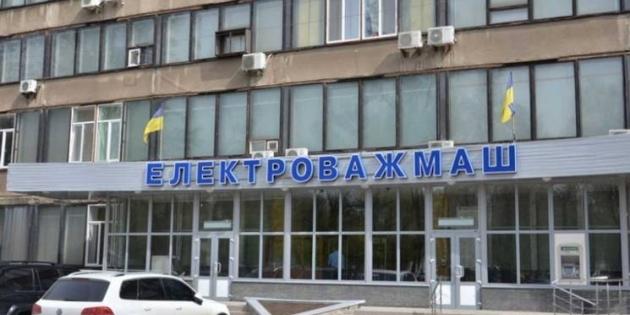 Стратегічно важливий завод «Електроважмаш» передали на приватизацію