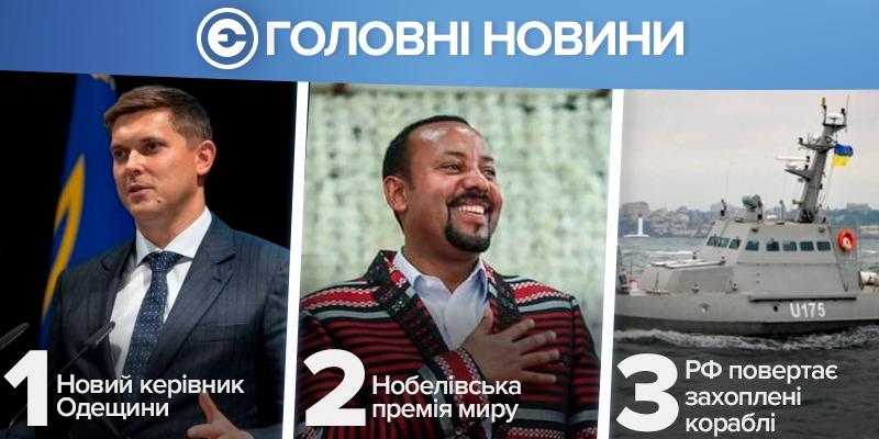 Найголовніше за день: новий керівник Одещини, присуджено Нобелівську премію миру, РФ повертає захоплені українські військові кораблі