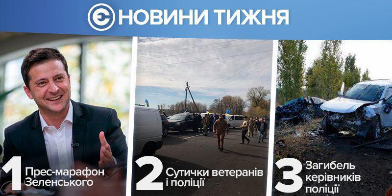 Головні новини тижня: прес-марафон Зеленського, сутички між ветеранами та правоохоронцями на Донбасі, загибель керівників поліції