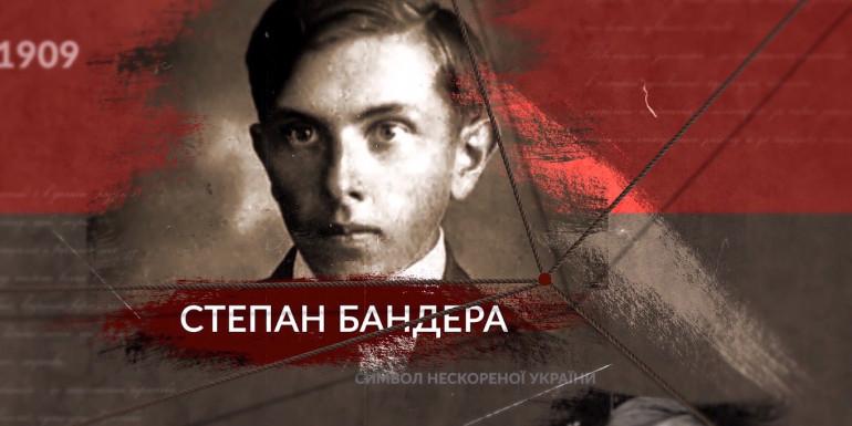 До Дня захисника презентовано відео про Степана Бандеру