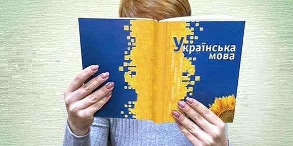 В Україні скасували для держслужбовців іспит з української мови