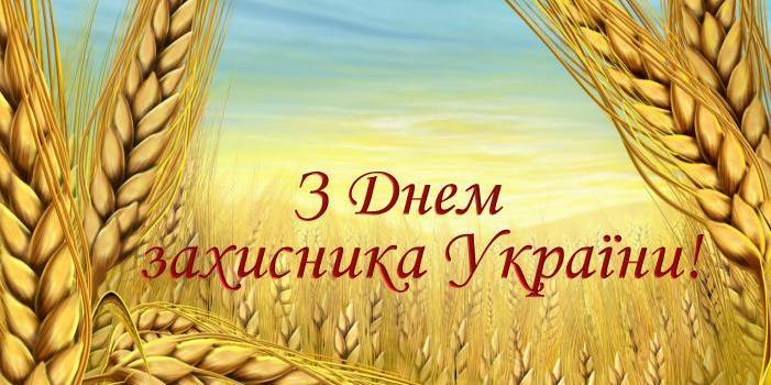 10 фактів про День захисника України (фото)
