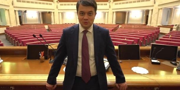 Разумков зняв ролик про роботу Верховної Ради
