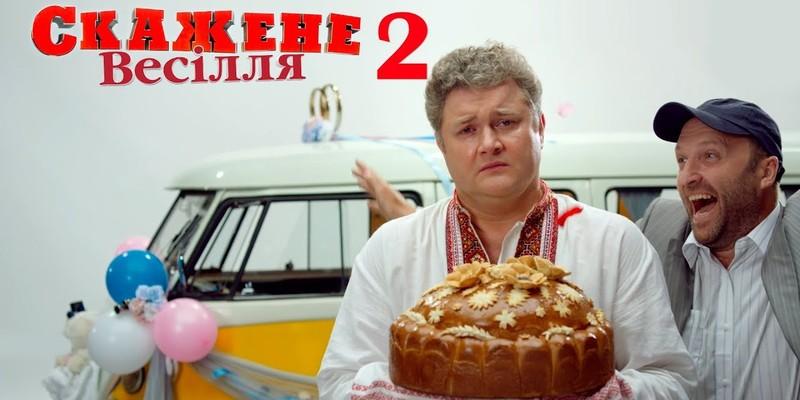 MOZGI випустили кліп на саундтрек української комедії «Скажене весілля 2» (відео)