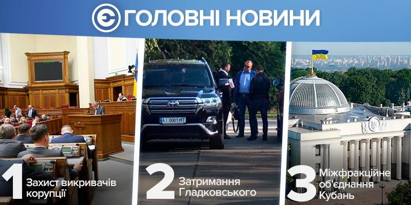 Найголовніше за день: закон про захист викривачів корупції, затримання Гладковського, створення міжфракційного об'єднання Кубань