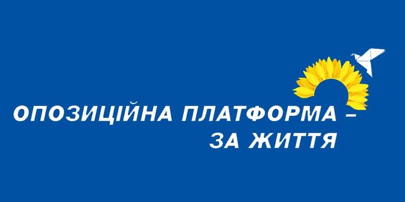 ОПОЗИЦІЙНА ПЛАТФОРМА - ЗА ЖИТТЯ виступила проти злочинної атаки на українську землю