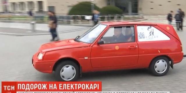 Троє українців доїхали до Берліна на саморобній електричній «Таврії» (відео)