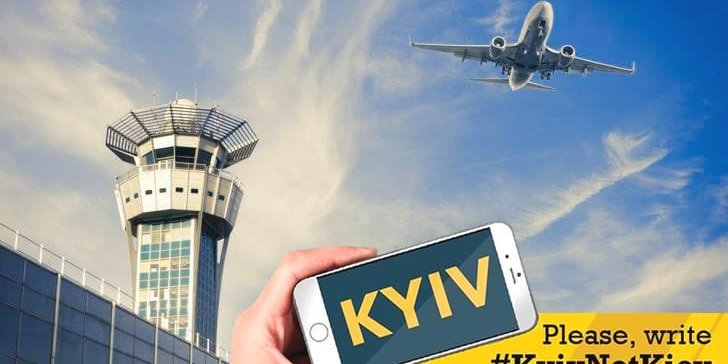 Міжнародна авіація перейшла на написання Kyiv