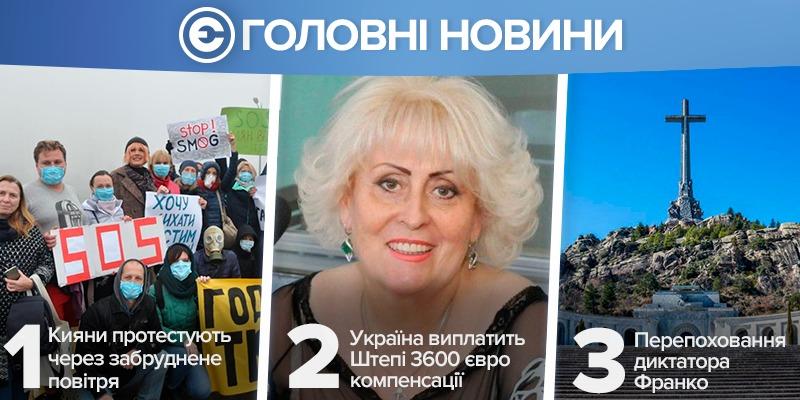 Найголовніше за день: кияни протестують через забруднене повітря, Україна виплатить Штепі 3600 євро компенсації, перепоховання диктатора Франко