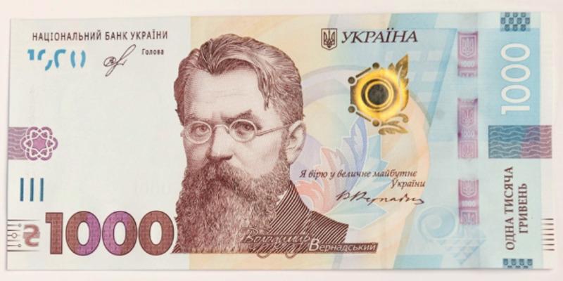 Відсьогодні в Україні входить в обіг нова банкнота в 1000 гривень