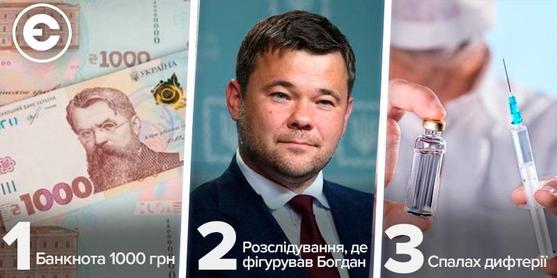 Найголовніше за день: банкнота 1000 гривень, розслідування, де фігурував Богдан та спалах дифтерії