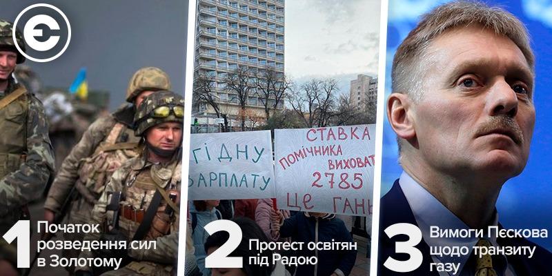 Найголовніше за день: початок розведення сил в Золотому,  протест освітян під Радою та вимоги Пєскова для досягнення домовленостей щодо транзиту газу