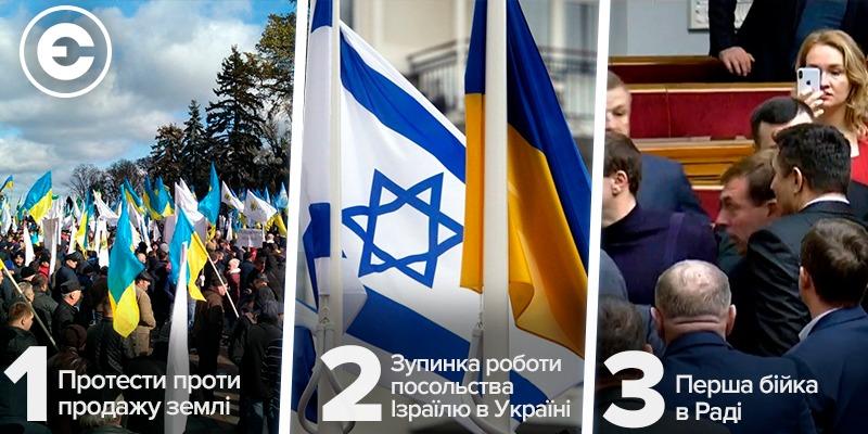 Найголовніше за день: протести проти продажу землі, зупинка роботи посольства Ізраїлю в Україні та перша бійка в Раді