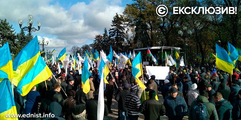 В Києві масштабні протести проти продажу землі (Онлайн трансляція)
