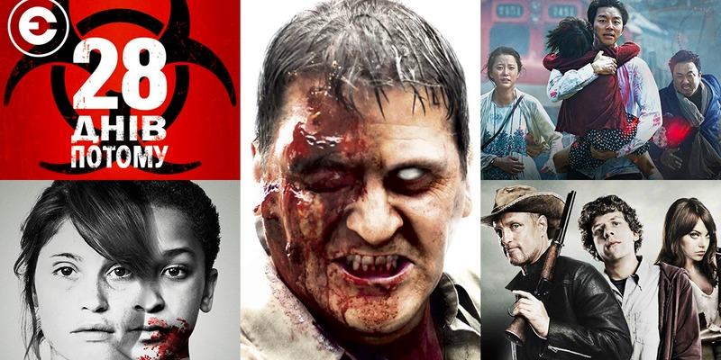 Найкращі фільми про зомбі для перегляду на вихідних