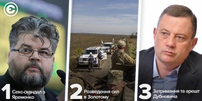 Головні новини тижня: секс-скандал з Яременко, розведення сил в Золотому, затримання та арешт Дубневича