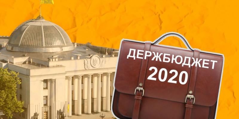 Уряд затвердив проєкт держбюджету-2020 до другого читання