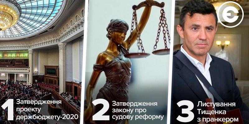 Найголовніше за день: затвердження проекту держбюджету-2020, затвердження закону про судову реформу та листування Тищенка з пранкером