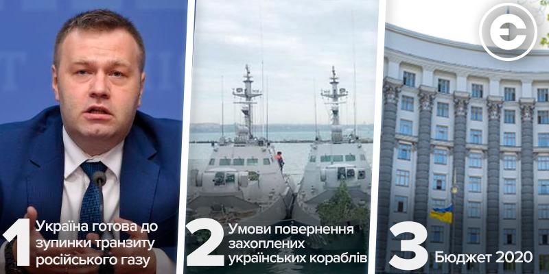Найголовніше за день: Україна готова до зупинки транзиту російського газу, умови повернення захоплених українських кораблів та бюджет 2020