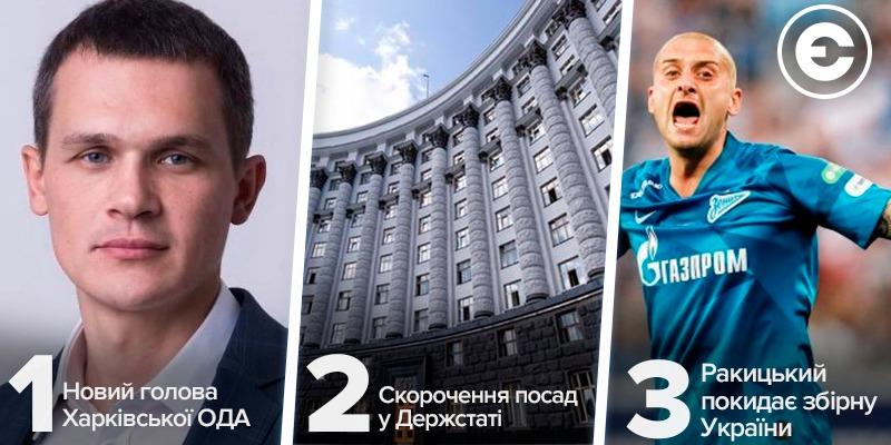 Найголовніше за день: новий голова Харківської ОДА, скорочення посад у Держстаті та Ракицький покидає збірну України