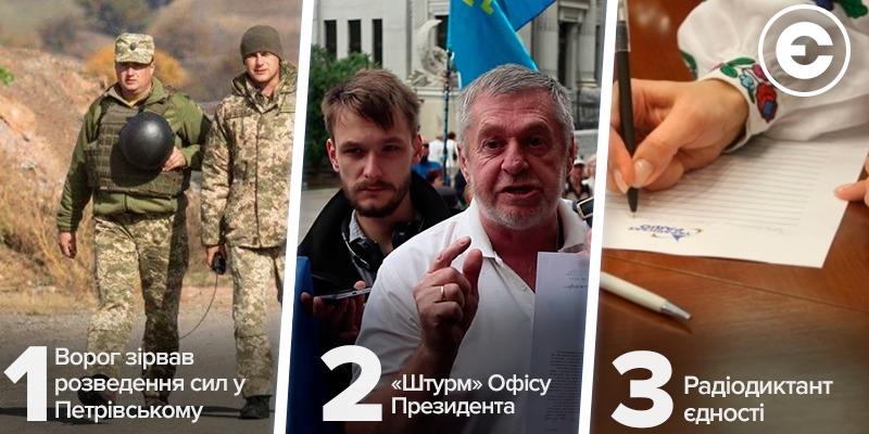 Найголовніше за день: ворог зірвав розведення сил у Петрівському, «штурм» Офісу Президента, радіодиктант єдності.