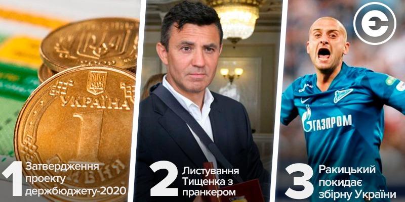 Головні новини тижня: затвердження проекту держбюджету-2020, листування Тищенка з пранкером, Ракицький покидає збірну України