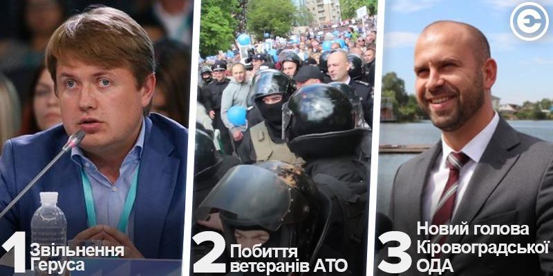 Найголовніше за день: звільнення Геруса, побиття ветеранів АТО та новий голова Кіровоградської ОДА