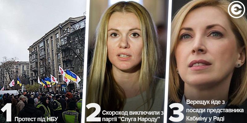 Найголовніше за день: протест під НБУ, Скороход виключили з партії «Слуга Народу» та Верещук йде з посади представника Кабміну у Раді