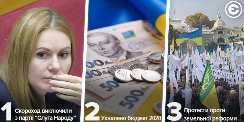 Головні новини тижня: Скороход виключили з партії «Слуга Народу», ухвалено бюджет на 2020 рік, протести проти земельної реформи