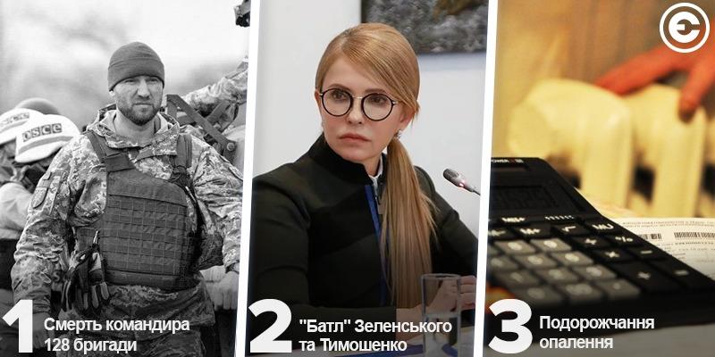 Найголовніше за день: смерть командира 128 бригади, «батл» Зеленського та Тимошенко,  подорожчання опалення
