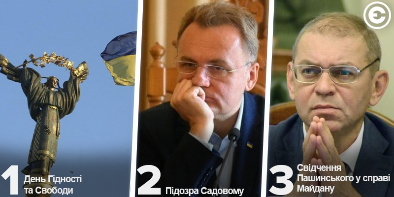 Найголовніше за день: День Гідності та Свободи, підозра Садовому, свідчення Пашинського у справі Майдану.