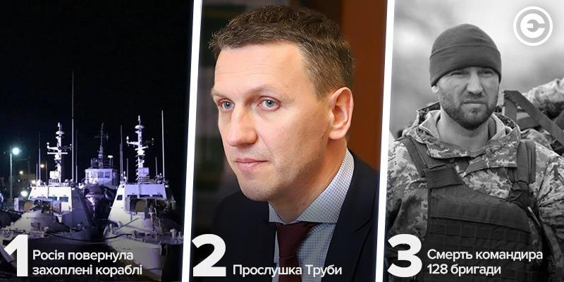 Головні новини тижня: Росія повернула захоплені кораблі, прослушка Труби, смерть командира 128 бригади