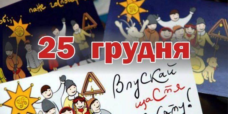 Якщо українці згодні, то Різдво святкуватимемо 25 грудня - Епіфаній