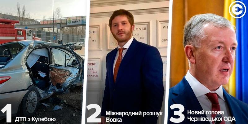 Найголовніше за день: ДТП з Кулебою, міжнародний розшук Вовка, новий голова Чернівецької ОДА