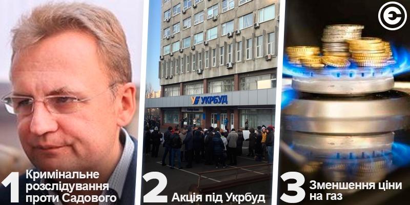 Найголовніше за день: кримінальне розслідування проти Садового, акція під Укрбуд та зменшення ціни на газ