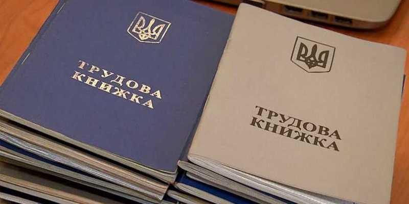 В Україні з'являться електронні трудові книжки