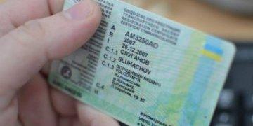 Відновити водійські права можна буде онлайн — МВС